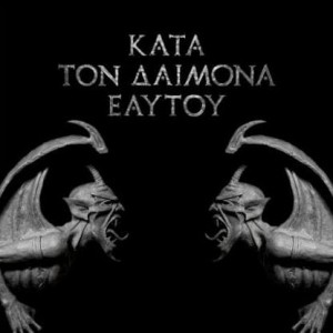 ROTTING CHRIST - KATA TON DAIMONA EAYTOY (CD)